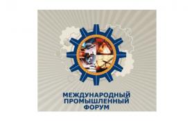 XV международный промышленный форум