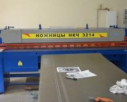 Рубка листового металла ножницами НКЧ 3214